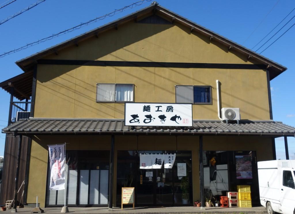 麺工房あおきや(青木製麺工場)